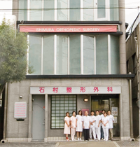 医療法人 愛信会  石村整形外科