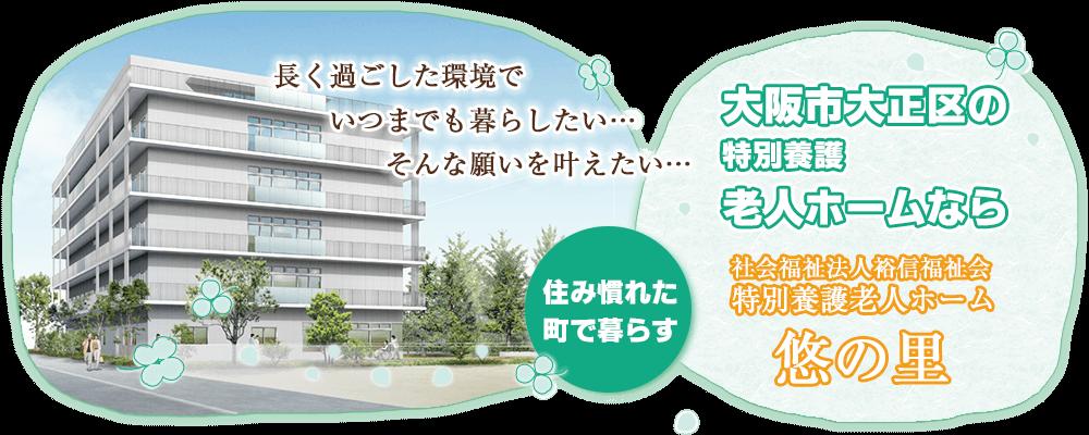 大阪市大正区の特別養護老人ホームなら悠の里